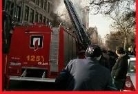 آتش سوزی امروز تهران | جزئیات حریق در ظفر