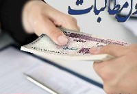 ظرفیت های جدید قانونی وصول مطالبات در بانک صادرات