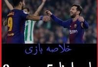 خلاصه بازی بارسا بتیس | بارسلونا ۵-۰ بتیس را له کرد | توفان دیشب در بتیس! +فیلم