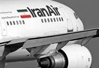 ۱۱ هواپیمای پسابرجامی تحویل گرفته شده است