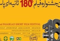 اعلام زمان برگزاری اختتامیه جشنواره فیلم ۱۸۰ ثانیهای پاسارگاد