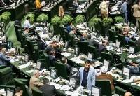 بررسی عملکرد بودجه ۹۶ در مجلس؛ امروز با حضور نوبخت