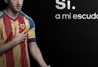 از دست رفتههای رئال مادرید