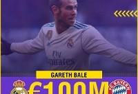 بایرن مونیخ با ۱۰۰ میلیون یورو ستاره رئال مادرید را وسوسه کرد
