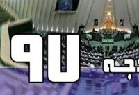 بودجه ۹۷ با تورم، بیکاری و رشد اقتصاد ایران چه میکند؟ +جدول