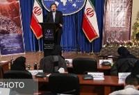 ویدئو / نشست خبری سخنگوی وزارت امور خارجه