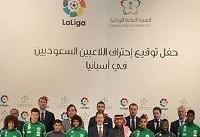 عربستان ۹ فوتبالیست به لالیگا فرستاد