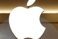 شکایت کاربران از اپل ادامهدار شد