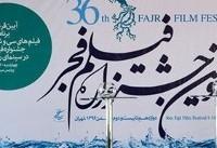 افتتاحیه جشنوارهی فیلم فجر ۱۲ بهمن ماه