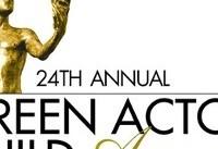 انجمن بازیگران آمریکا برندگان خود را شناخت