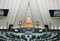 جلسه علنی مجلس شورای اسلامی آغاز شد/ ارزیابی عملکرد هشت ماهه بودجه سال ۹۶ در دستور کار