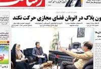 سرمقالههای روزنامههای ۳ بهمن