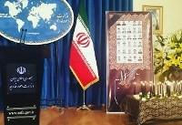 آغاز نشست خبری سخنگوی وزارت امور خارجه/ گرامیداشت قربانیان سانچی