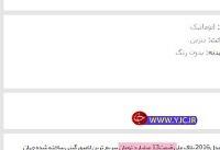 فروش لامبورگینی ۱۳ میلیاردی در تهران! +عکس
