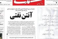 نامه دانشآموز زلزلهزده روی صفحه اول یک روزنامه