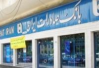 استعفای مدیرعامل بانک صادرات ایران