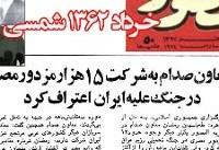 معاون «صدام» اعتراف کرد