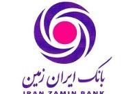 آغاز ارائه خدمات بانک ایران زمین بر روی فینوتک