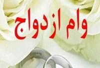 افزایش تسهیلات ازدواج؛ چرا و چگونه؟
