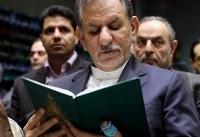 حضور جهانگیری در مراسم ترحیم پدر مدیرعامل کشتیرانی ایران
