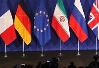 واکنش کشورهای اروپایی به خروج احتمالی آمریکا از برجام چه خواهد بود؟