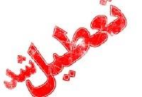 تعطیلی مدارس استان البرز در روز چهارشنبه