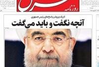 سرمقالههای روزنامههای ۴ بهمن