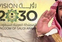 تاملی کوتاه بر اهداف بزرگ سعودی ها/ موانع پیش روی عربستان برای تحقق سندچشم انداز ۲۰۳۰