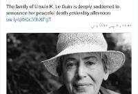 اورسولا لو گویین نویسنده سرشناس آمریکایی درگذشت