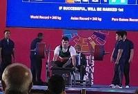 بازیهای پاراآسیایی جاکارتا ۲۰۱۸؛ مرادی نایب قهرمان دسته ۸۰ کیلوگرم وزنهبرداری شد