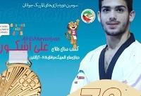 المپیک جوانان ۲۰۱۸  آرژآنتین؛ علی اشکوریان دومین طلایی کاروان ایران