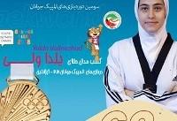یلدا ولینژاد اولین مدال و نخستین طلای کاروان ایران را کسب کرد