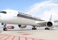 خط طولانیترین پرواز جهان از سنگاپور به آمریکا افتتاح شد