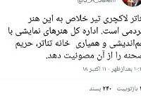 توئیت صریح وزیر ارشاد به «تئاتر لاکچری»