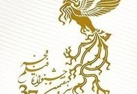 ثبتنام فیلمها در جشنواره ملی فجر ۳۷ از فردا آغاز میشود