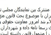 شهرداران ایران مشمول قانون منع به کارگیری بازنشستگان شدند