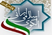 بیانیه مرکز الگوی اسلامی ایرانی پیشرفت در خصوص الگوی پیشرفت