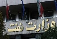 واکنش وزارت نفت به گفتگوی پورابراهیمی با مهر درباره مافیای نفت