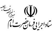 تاسیس صندوق خطرپذیر ۵۰۰ میلیارد ریالی در حوزه نانو توسط ستاد اجرایی فرمان امام(ره)