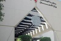 حبس و سلب تابعیت محکومیت چندین شهروند بحرینی با دستور دادگاه این کشور