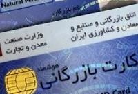۳۰۰۰ بازرگان درتهدید باطل شدن کارت بازرگانی به خواست بانک مرکزی