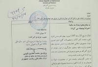 رفع محدودیت صادرات از مرز فراه به افغانستان