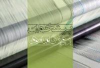 ۲۵ مهر| پیشخوان روزنامههای صبح ایران