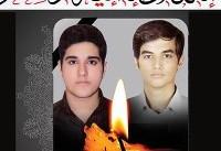 درگذشت دو دانشجوی علوم پزشکی مازندران به دلیل تصادف