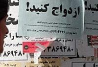 مشکلات زنان مجرد ایرانی/چه دلایلی موجب می&#۸۲۰۴;شود که یک دختر تجرد را انتخاب کند؟
