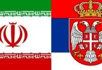 ایران اقدام صربستان را تلافی کرد/ لغو روادید برای گردشگران صربستان