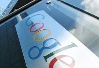 گوگل هم نشست عربستان را تحریم کرد