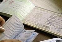 چگونگی حذف دفترچه چند بیمه&#۸۲۰۴;ای&#۸۲۰۴;ها