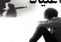 فقر ایران در درمان کیفی اعتیاد