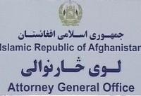 دادستان کل افغانستان: بیش از ۸ هزار